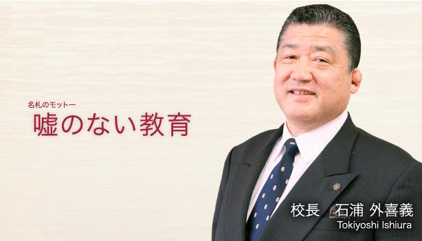 http://www.tottori-johoku.ed.jp/data/wyg/images/profile/profile_headteacher.jpg